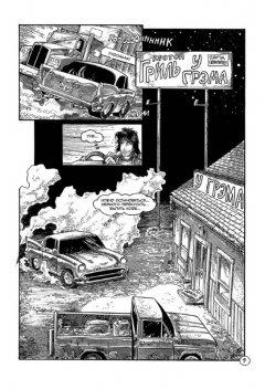 Комикс Классические Черепашки-Ниндзя: Война в Городе. автор Кевин Истмен