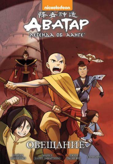 Аватар: Легенда об Аанге. Книга 1. Обещание. (Мягкий переплет) комикс