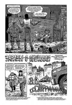 Комикс Черепаховый Суп (Полное издание) источник Teenage Mutant Ninja Turtles