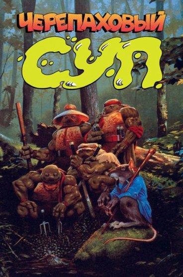 Черепаховый Суп (Полное издание) комикс