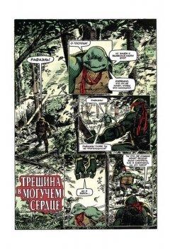 Комикс Черепаховый Суп (Полное издание) изображение 2
