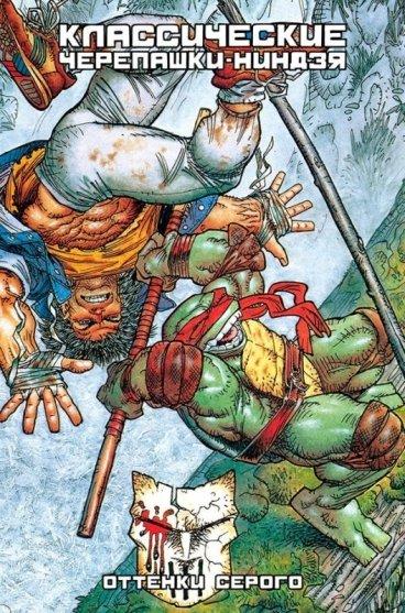 Классические Черепашки-Ниндзя: Оттенки серого. комикс