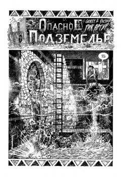 Комикс Классические Черепашки-Ниндзя: Оттенки серого. издатель Illusion Studios