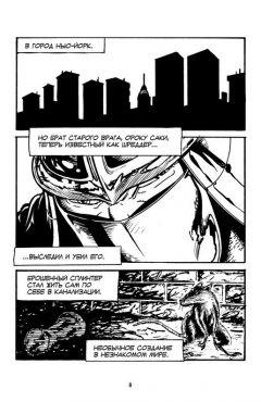 Комикс Черепашки-Ниндзя: Испытания (твердый переплет) изображение 1