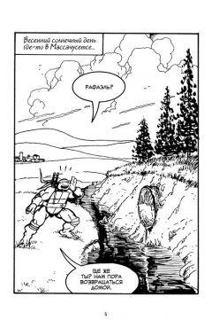 Комикс Черепашки-Ниндзя: Испытания (твердый переплет) источник Teenage Mutant Ninja Turtles