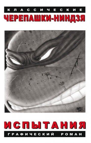 Черепашки-Ниндзя: Испытания комикс
