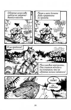 Комикс Черепашки-Ниндзя: Испытания изображение 2