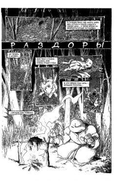 "Комикс Классические ""Черепашки Ниндзя"" №19 источник Teenage Mutant Ninja Turtles"