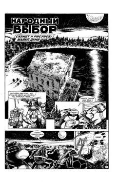 "Комикс Классические ""Черепашки Ниндзя"" №16 источник Teenage Mutant Ninja Turtles"