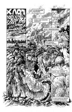 Комикс Черепашки-Ниндзя: Зима Увядших Душ источник Teenage Mutant Ninja Turtles