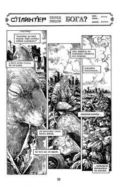 Комикс Черепашки-Ниндзя: Зима Увядших Душ издатель Illusion Studios
