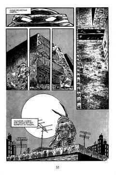 Комикс Черепаховый Суп. Книга вторая. издатель Illusion Studios