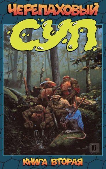 Черепаховый Суп. Книга вторая. комикс