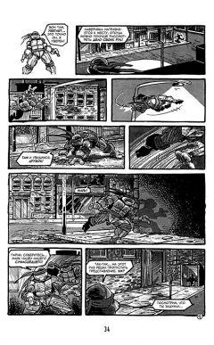 Комикс Черепаховый Суп. Книга вторая. источник Teenage Mutant Ninja Turtles