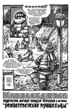 "Комикс Классические ""Черепашки Ниндзя"" №11 источник Teenage Mutant Ninja Turtles"
