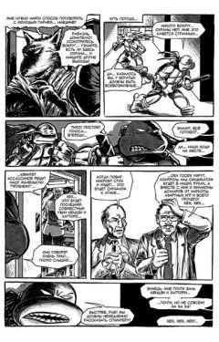 "Комикс Классические ""Черепашки Ниндзя"" №10 источник Teenage Mutant Ninja Turtles"