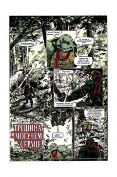 Комикс Черепаховый Суп. Книга первая. изображение 1