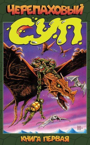 Черепаховый Суп. Книга первая. комикс
