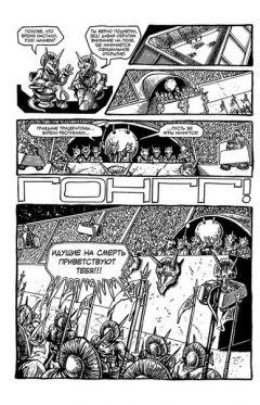 """Комикс Классические """"Черепашки Ниндзя"""" №7 издатель Illusion Studios"""