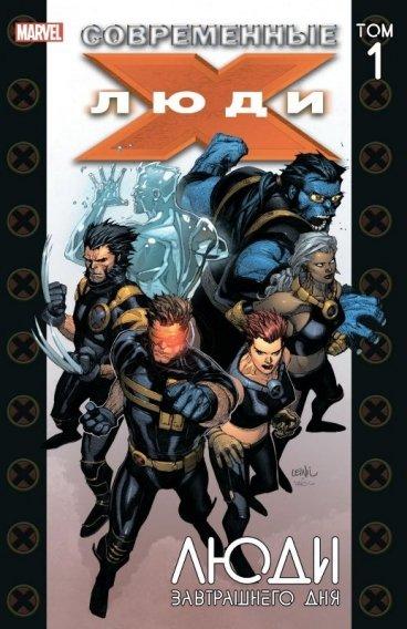 Современные Люди Икс. Том 1. Люди завтрашнего дня. комикс