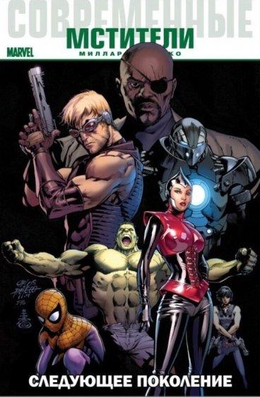 Современные Мстители: Следующее поколение (Лимитированная обложка Bubble Fest) комикс