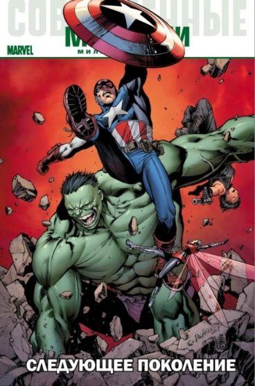 Современные Мстители: Следующее поколение (Лимитированная обложка Дерзкий МикроКомикон) комикс