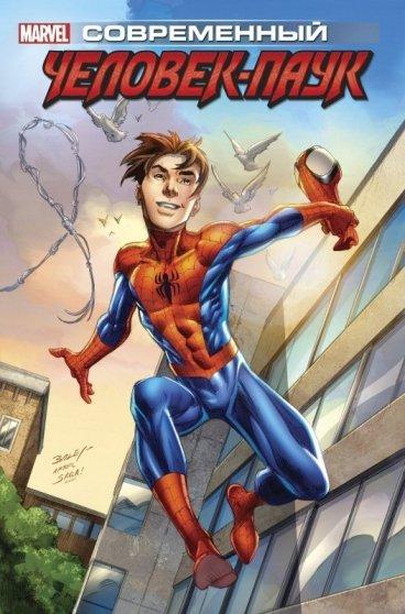 Майлз Моралес: Современный Человек-Паук. Том 1 (Альтернативная обложка) комикс