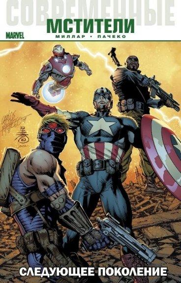 Современные Мстители: Следующее поколение комикс