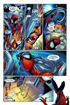 Комикс Современный Человек-Паук. Том 6. Совершенная Шестёрка. издатель Зодиак
