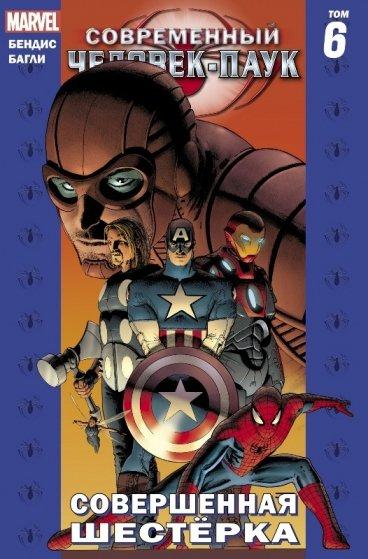 Современный Человек-Паук. Том 6. Совершенная Шестёрка. комикс