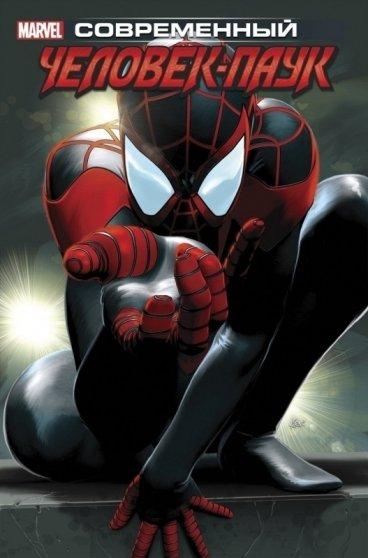 Майлз Моралес: Современный Человек-Паук. Том 1 комикс