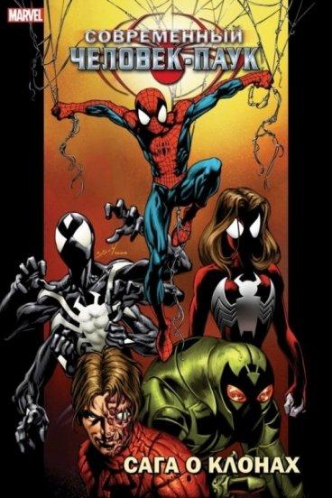 Современный Человек-Паук: Сага о Клонах комикс