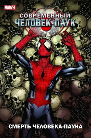 Современный Человек-паук. Смерть Человека-Паука комикс