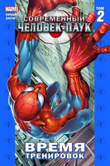 Современный Человек-Паук. Том 2. Время тренировок. комикс