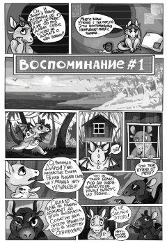 Комикс Драконий Остров жанр Приключения и Фэнтези