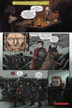 Комикс Герои Расколотой Земли изображение 1