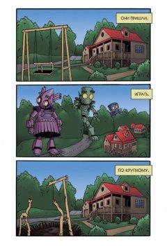 Комикс Гигантские Малыши Роботы (обл. Момот) источник Гигантские Малыши Роботы