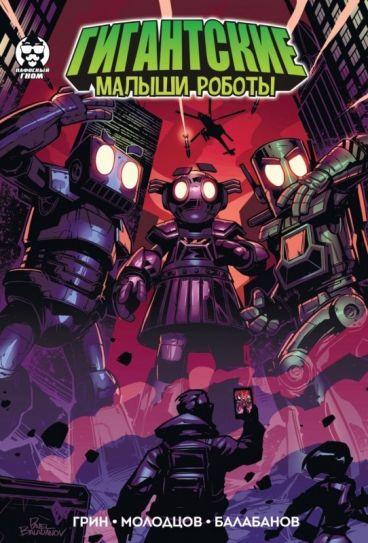 Гигантские Малыши Роботы (обл. Балабанов) комикс