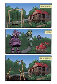 Комикс Гигантские Малыши Роботы (обл. Балабанов) источник Гигантские Малыши Роботы