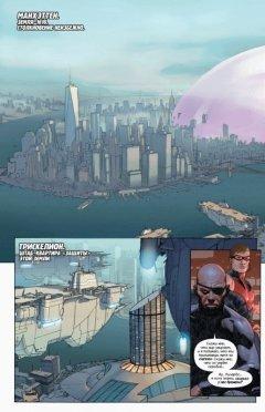 Комикс Секретные Войны источник Marvel