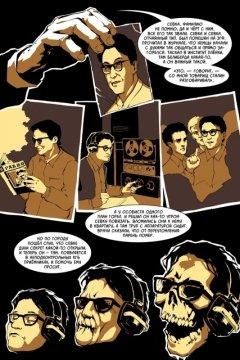 Комикс Доктор Люцид и радиофантом изображение 2