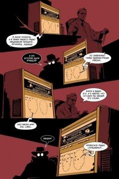 Комикс Доктор Люцид и радиофантом изображение 3