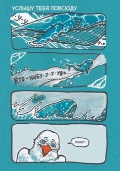 Комикс Только ты возвращайся издатель Jellyfish Jam