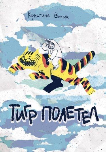 Тигр полетел комикс