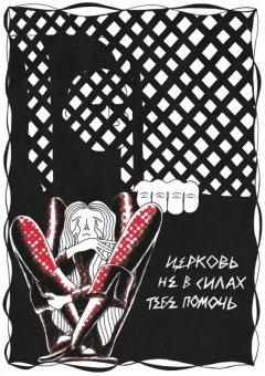 Комикс Хальмстад изображение 1