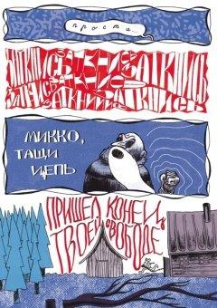Комикс Хальмстад изображение 3