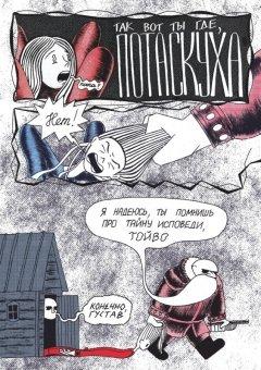 Комикс Хальмстад изображение 2