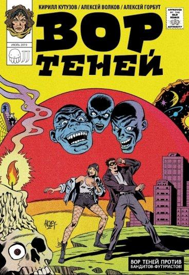 Вор теней против бандитов-футуристов комикс