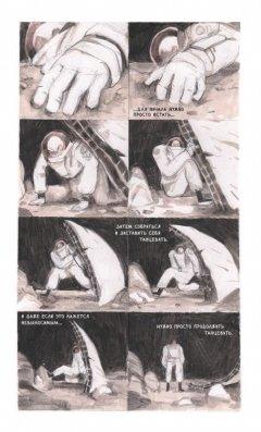 Комикс Гимн для пионеров изображение 1