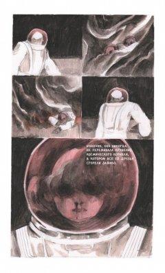 Комикс Гимн для пионеров автор Александра Шевченко